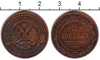 Изображение Монеты 1894 – 1917 Николай II 2 копейки 1905 Медь