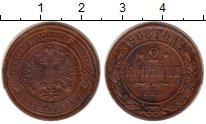 Изображение Монеты 1894 – 1917 Николай II 2 копейки 1908 Медь