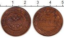 Изображение Монеты 1894 – 1917 Николай II 2 копейки 1915 Медь
