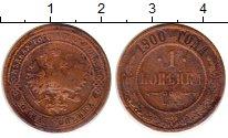 Изображение Монеты 1894 – 1917 Николай II 1 копейка 1900 Медь