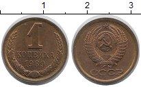 Изображение Монеты СССР 1 копейка 1989 Латунь