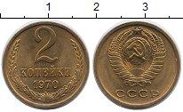 Изображение Монеты СССР 2 копейки 1970 Латунь
