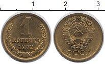 Изображение Монеты СССР 1 копейка 1972 Латунь