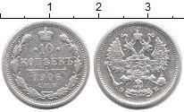Изображение Монеты 1894 – 1917 Николай II 10 копеек 1906 Серебро  СПБ-ЭБ