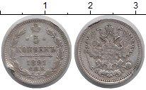 Изображение Монеты 1881 – 1894 Александр III 5 копеек 1891 Серебро