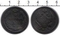 Изображение Монеты 1801 – 1825 Александр I 2 копейки 1820 Медь