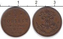 Изображение Монеты 1894 – 1917 Николай II 1/2 копейки 1912 Медь