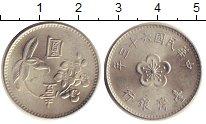 Изображение Монеты Тайвань 1 юань 1974 Медно-никель UNC-