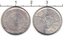 Изображение Монеты Тайвань 1 джао 1967 Алюминий XF