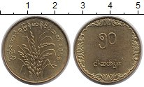 Изображение Монеты Бирма 50 пья 1975 Латунь UNC ФАО.