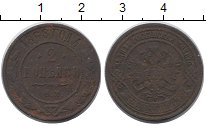 Изображение Монеты 1855 – 1881 Александр II 2 копейки 1868 Медь VF