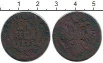 Изображение Монеты Россия 1730 – 1740 Анна Иоановна 1 деньга 1735 Медь VF