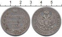 Изображение Монеты 1825 – 1855 Николай I 1 полтина 1846 Серебро XF