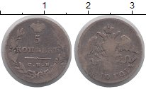 Изображение Монеты 1825 – 1855 Николай I 5 копеек 1830 Серебро VF