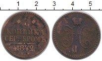 Изображение Монеты 1825 – 1855 Николай I 1 копейка 1842 Медь XF