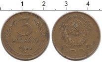 Изображение Монеты Россия СССР 3 копейки 1953 Латунь XF