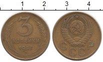 Изображение Монеты СССР 3 копейки 1957 Латунь XF