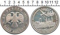 Изображение Монеты Россия 25 рублей 1995 Серебро Proof- Исследование Русской