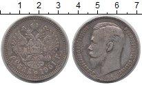 Изображение Монеты 1894 – 1917 Николай II 1 рубль 1901 Серебро XF-