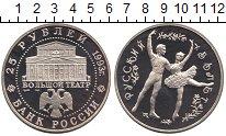 Изображение Монеты Россия 25 рублей 1993 Серебро Proof- Русский балет