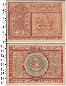 Изображение Боны РСФСР 10000 рублей 1921  VF+