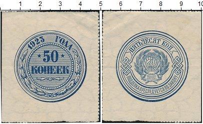 Изображение Боны РСФСР 50 копеек 1923  XF