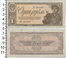 Изображение Боны СССР 1 рубль 1938  XF+  Оп 535640