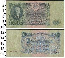 Изображение Боны СССР 50 рублей 1947  VF