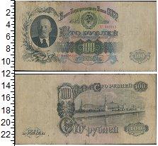 Изображение Банкноты СССР 100 рублей 1947  VF-