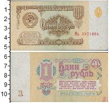 Изображение Банкноты СССР 1 рубль 1961  UNC-