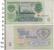 Изображение Банкноты СССР 3 рубля 1961  XF+ /