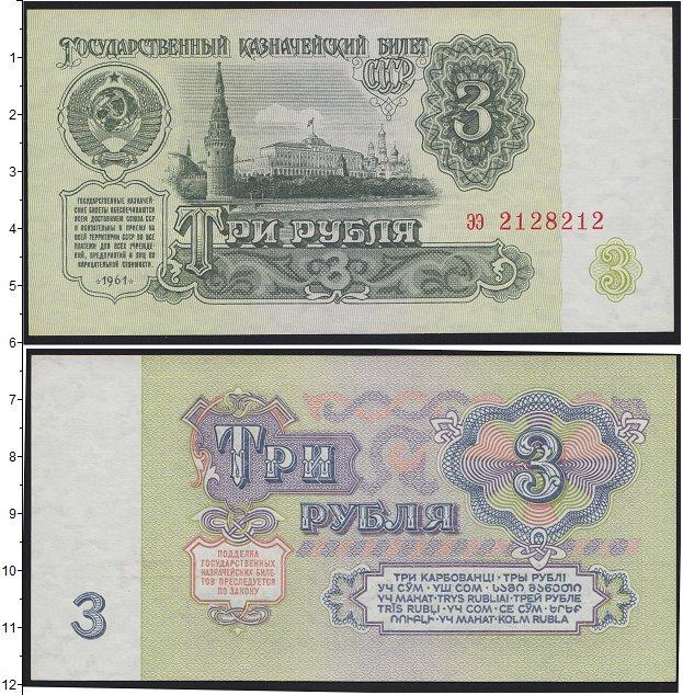 Банкноты ссср 1961 20 копеек 1980 года цена ссср