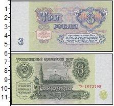 Изображение Банкноты СССР 3 рубля 1961  UNC Серия ЕЧ!