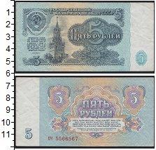 Изображение Боны СССР 5 рублей 1961  XF+ Тип 2. Шрифт 1.