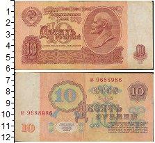Изображение Банкноты СССР 10 рублей 1961  XF /