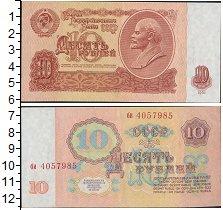 Изображение Банкноты СССР 10 рублей 1961  UNC