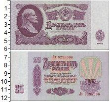 Изображение Банкноты СССР 25 рублей 1961  XF