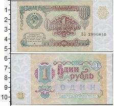 Изображение Боны СССР 1 рубль 1991  UNC