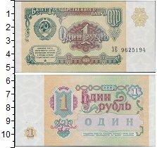 Изображение Банкноты СССР 1 рубль 1991  UNC