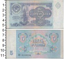 Изображение Боны СССР 5 рублей 1991  XF+