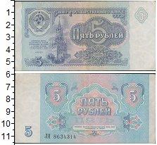 Изображение Боны СССР 5 рублей 1991  XF