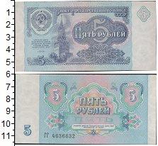 Изображение Боны СССР 5 рублей 1991  UNC-