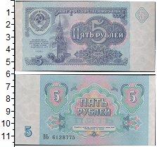 Изображение Боны СССР 5 рублей 1991  UNC