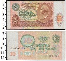 Изображение Боны СССР 10 рублей 1991  XF