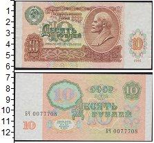 Изображение Боны СССР 10 рублей 1991  UNC-