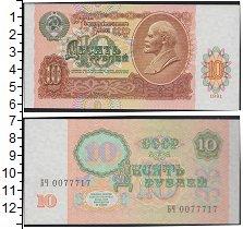 Изображение Боны СССР 10 рублей 1991  UNC