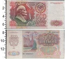 Изображение Боны Россия 500 рублей 1992  UNC-