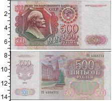 Изображение Боны Россия 500 рублей 1992  UNC