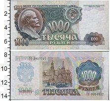 Изображение Боны Россия 1.000 рублей 1992  UNC-