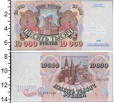 Изображение Боны Россия 10000 рублей 1992  UNC